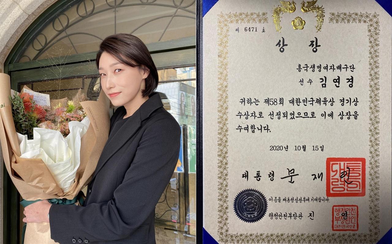 김연경, 대한민국 체육상 경기상 수상과 대통령상 상장 (2020.10.15)