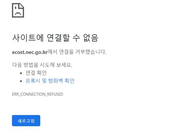 상시적으로 데이터를 통해 각 정당 회계내역을 알 수 있는 시스템은, 선관위 정치자금 공개시스템(http://ecost.nec.go.kr/)를 통해 볼 수 있었지만 현재는 사이트 접속이 불가능한 상태다.