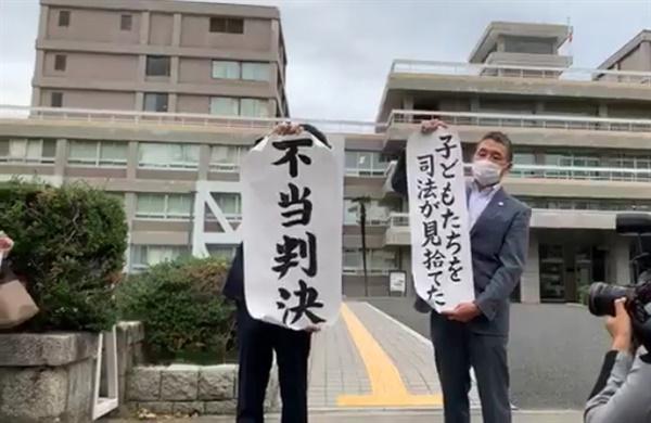 히로시마조선학교 무상화재판 항소심에서 변호인단이 '부당판결', '아이들을 사법이 버렸다'라며 결과를 전하고 있다. '몽당연필' 페이스북 갈무리