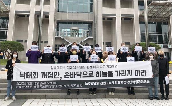 '낙태죄폐지전국대학생공동행동' 소속 충남대학교 여성주의 실천 동아리 BIGWAVE는 16일 오전 대전시청 북문 앞에서 기자회견을 열고 '낙태죄 전면 폐지'를 촉구했다.