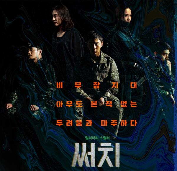 정수정은 이미 촬영을 모두 마친 <써치> 외에도 주연을 맡은 두 편의 영화가 개봉을 기다리고 있다.