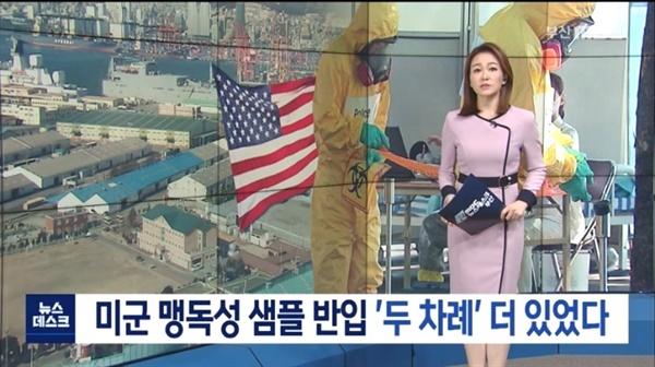 10월 8일 부산MBC 뉴스데스크