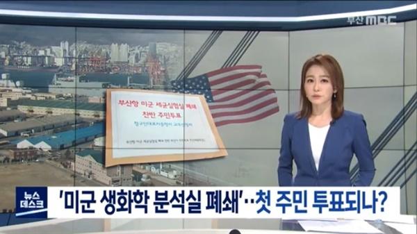 9월 24일 부산MBC 뉴스데스크