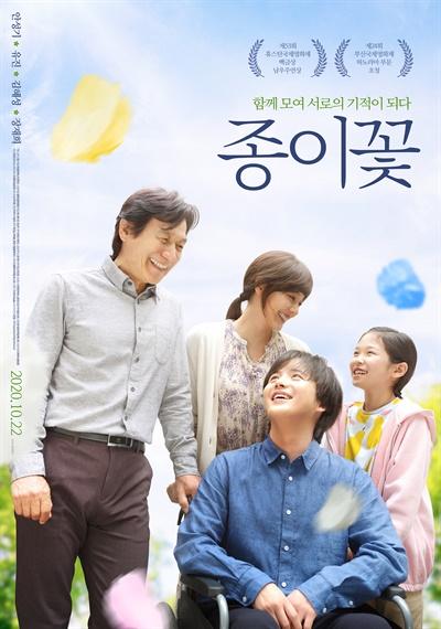 영화 <종이꽃> 포스터