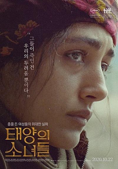 영화 <태양의 소녀들> 포스터