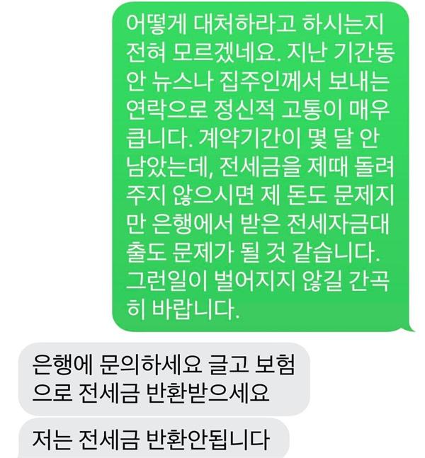 진 씨에게서 온 문자
