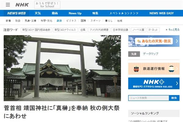스가 요시히데 일본 총리의 야스쿠니 신사 공물 봉납을 보도하는 NHK 뉴스 갈무리.