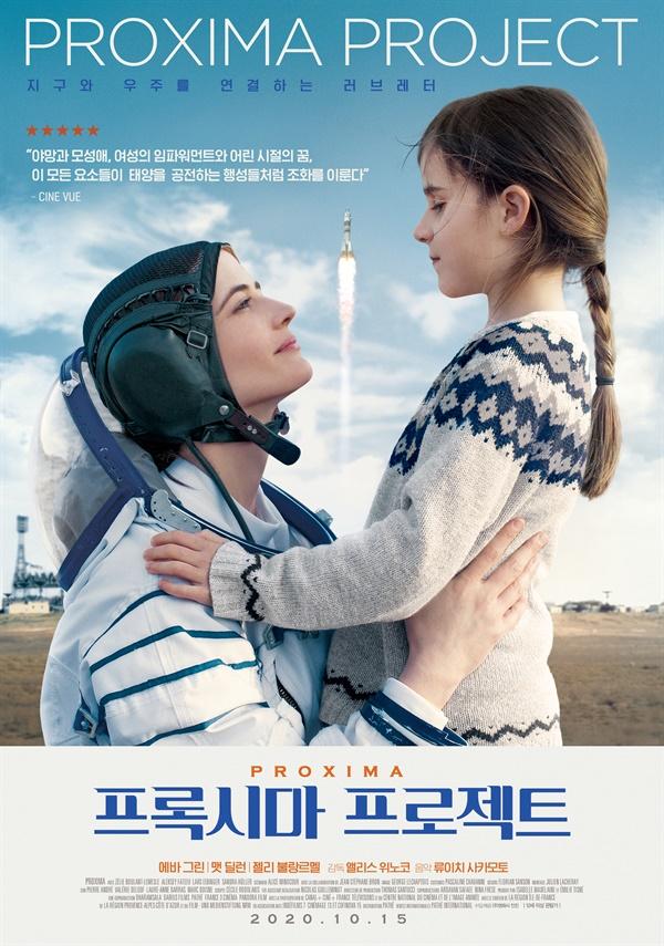 영화 <프록시마 프로젝트> 포스터