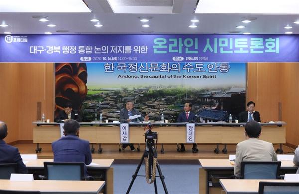 온라인 시민토론회 개최 ▲'대구·경북 행정통합 논의 저지를 위한 온라인 시민토론회'가 경북북부지역 처음으로 지난 16일 안동시청에서 열렸다.