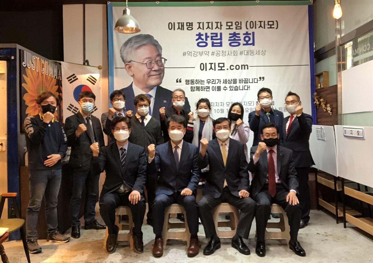 17일 공식 출범한 이재명 경기도지사를 지지·응원하는 시민단체 이재명지지자모임(이지모)