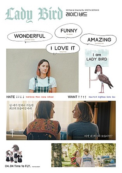 영화 <레이디 버드> 포스터