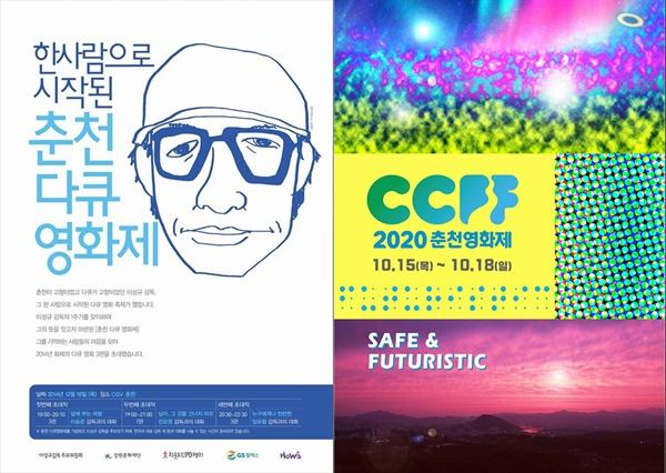 2014년 고 이성규 감독으로 인해 시작된 춘천다큐영화제가 2020년 7회를 맞아 SF영화제로 방향을 전환했다. 1회와 7회 포스터