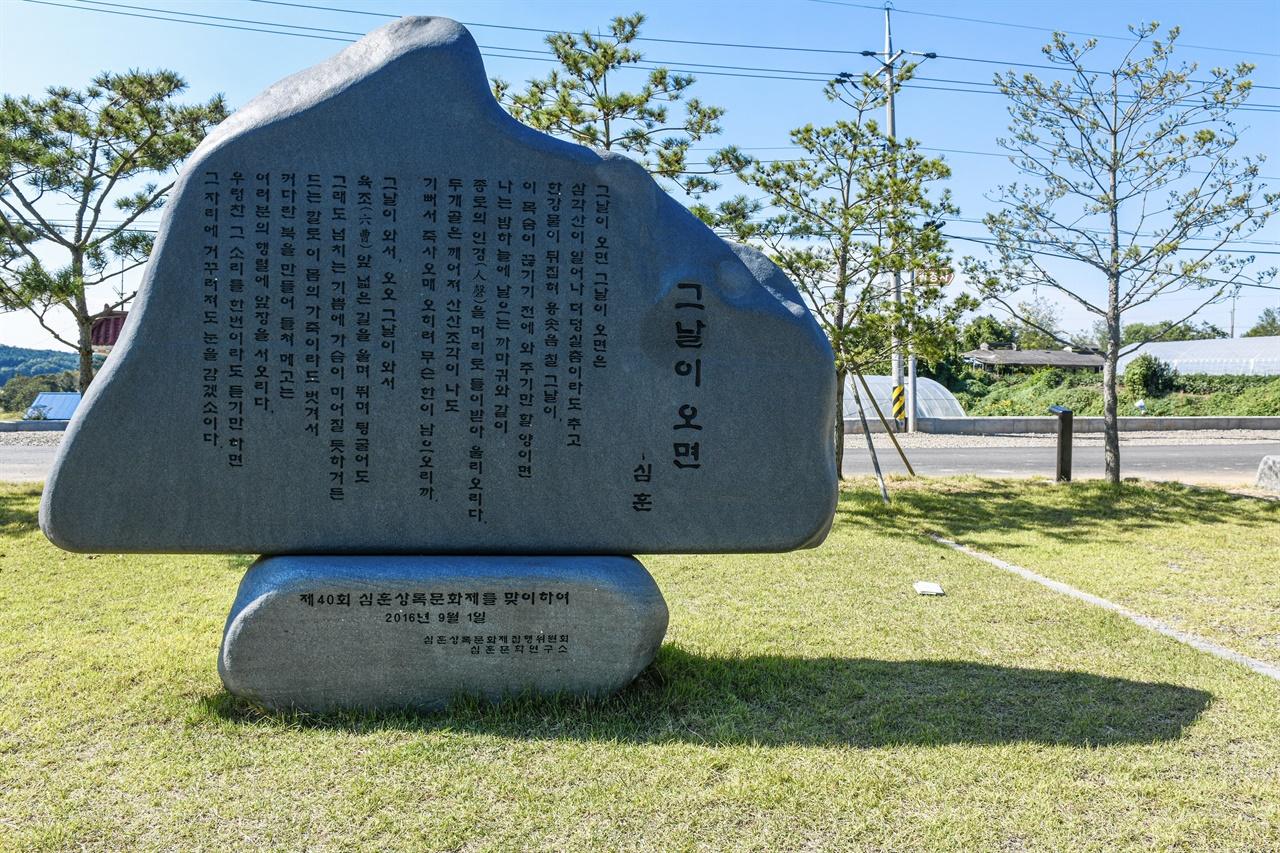 돌에 새겨진 '그 날이 오면' 한글자 한 글자 새겨 읽어본다.