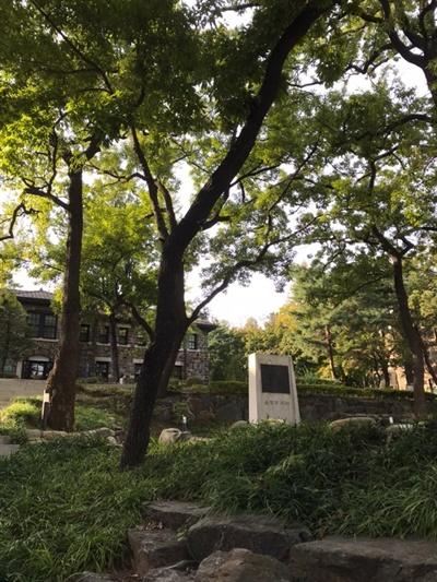 연세대학교 윤동주 기념관으로 올라가는 길에서 보이는 윤동주 시비의 전경