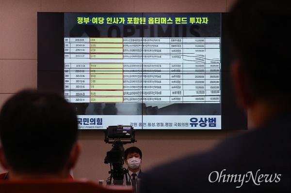 국민의힘 유상범 의원이 19일 오전 국회 법제사법위원회에서 열린 서울고검·수원고검 산하 검찰청들에 대한 국정감사에서 옵티머스 사건 관련 자료를 제시하고 있다.