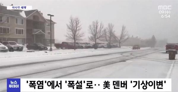 올해에는 미국 덴버에서 초가을에 폭염이 사흘간 이어진 다음날 돌연 기온이 영하로 내려가고 눈이 내려 사람들을 깜짝 놀라게 하기도 했다.