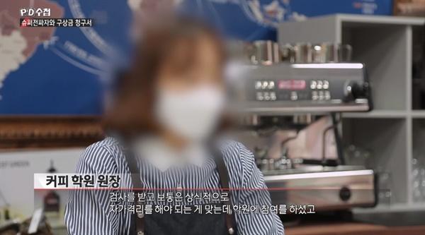 지난 13일 방송된 < PD수첩 > '슈퍼전파자와 구상금 청구서'의 한 장면