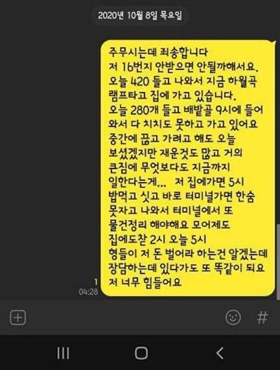 한진택배 서울 동대문지사 택배노동자 김아무개(36)씨가 지난 12일 자택에서 숨진 채 발견됐다. 사진은 그가 숨지기 4일 전 남긴 메시지 내용.
