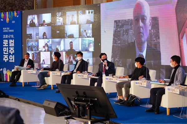 10월 19일 열린 '제2회 경남 사회혁신 국제포럼'.