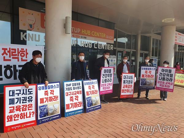 대구지역 시민단체들이 19일 오후 경북대학교에서 열린 국회 교육위원회 국정감사장 앞에서 대구시교육청이 학생들에게 나눠준 나노필터 마스크를 폐기하라는 피켓 시위를 진행하고 있다.