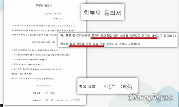 19일 경북교육청을 상대로 열린 국회 국정감사에서 이탄희 의원이 경주 S공고에서 받은 학부모 동의서 내용을 공개했다.