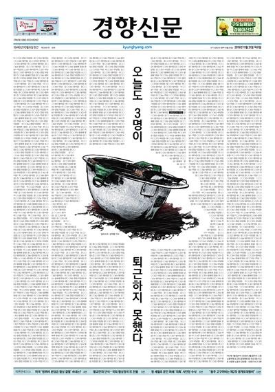 2019년 11월 21일 치 '경향신문' 1면.