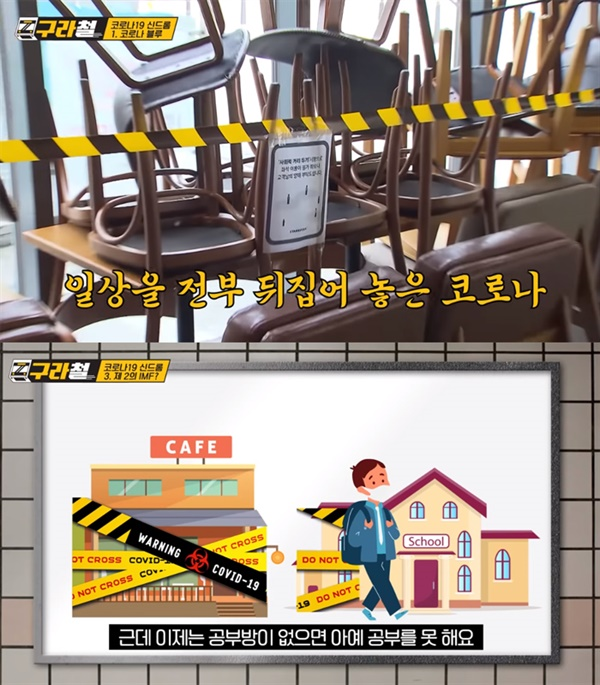 KBS 웹 예능 '구라철'의 한 장면