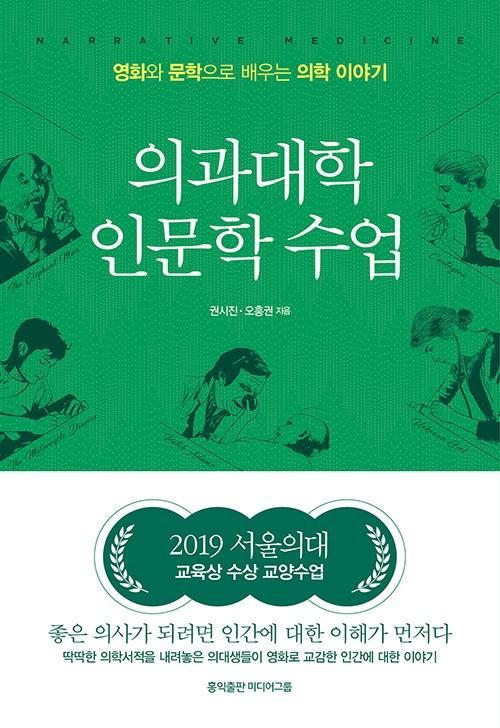 <의과대학 인문학 수업> 책표지.