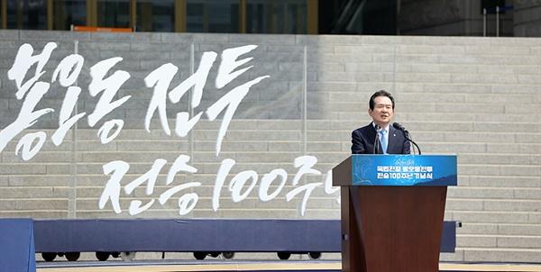 정세균 국무총리가 서울시 용산구 전쟁기념관에서 열린 봉오동전투 전승 100주년 기념식에서 축사를 하고 있다.