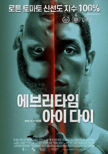 <에브리타임 아이 다이> 영화 포스터