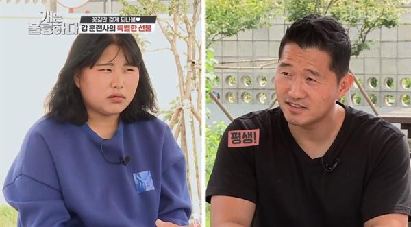 19일 방송된 KBS2 <개는 훌륭하다>의 한 장면