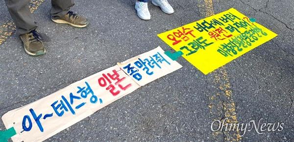 탈핵경남시민행동이 10월 20일 오후 경남도청 정문 앞에서 일본의 방사능 오염수 바다 방류를 규탄하는 기자회견을 열면서 바닥에 구호를 써 놓았다.