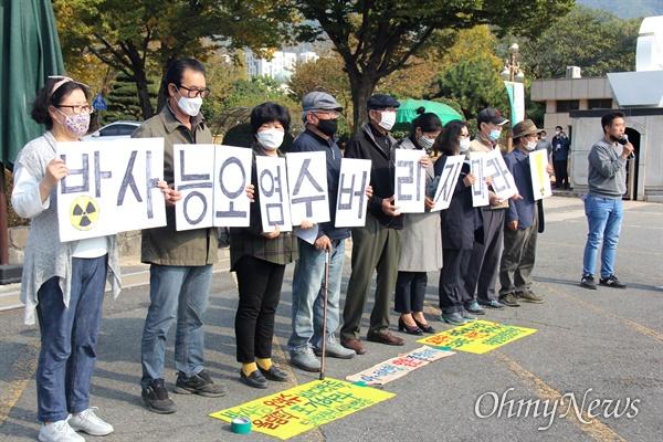 """탈핵경남시민행동은 10월 20일 오후 경남도청 정문 앞에서 """"후쿠시마 방사능 오염수 해양 방류 규탄"""" 기자회견을 열었다."""
