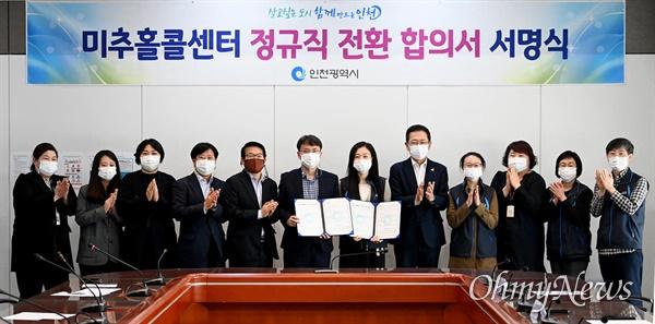 인천시는 10월 20일 송도 미추홀타워에서 '노·사 및 전문가 협의회'를 열어 120미추홀콜센터 근로자에 대한 정규직 전환에 합의했다.