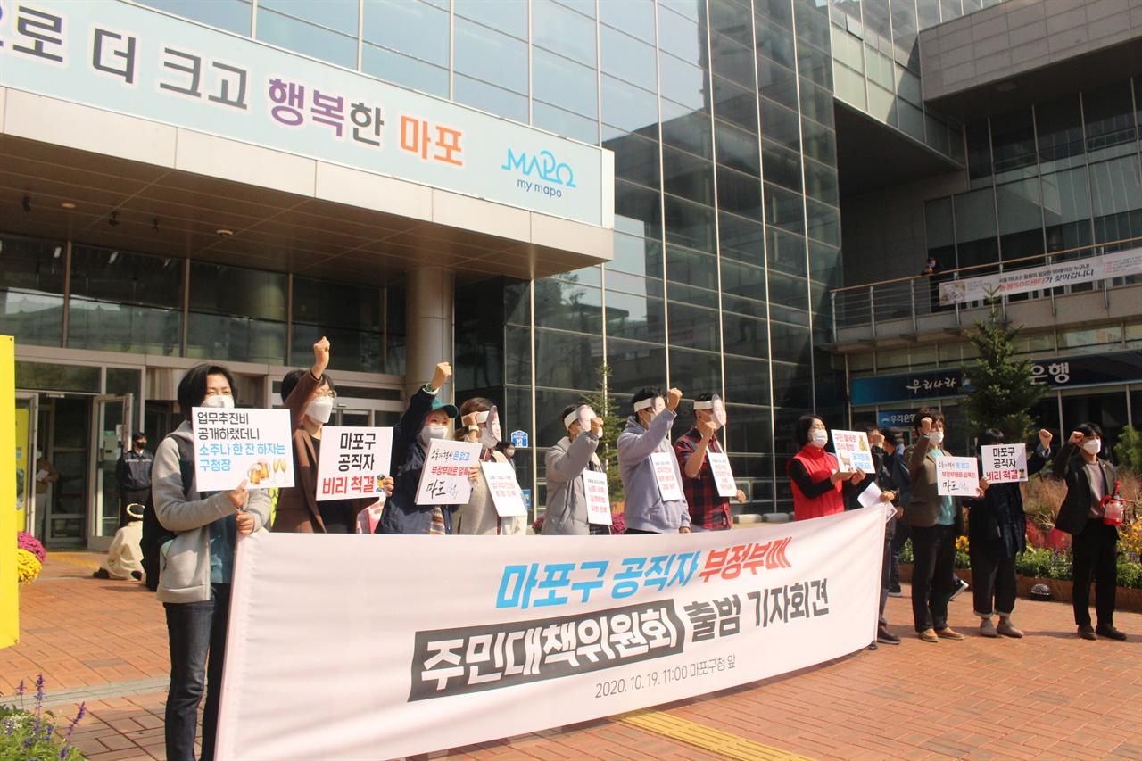 19일 마포구청 앞 기자회견에서 마포구 공직자 부정부패 주민대책위원회 구성원들이 구호를 외치고 있다.