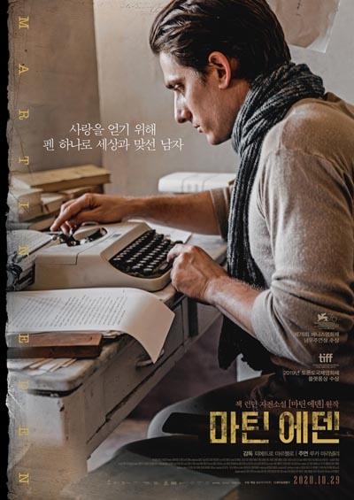 영화 <마틴 에덴> 포스터