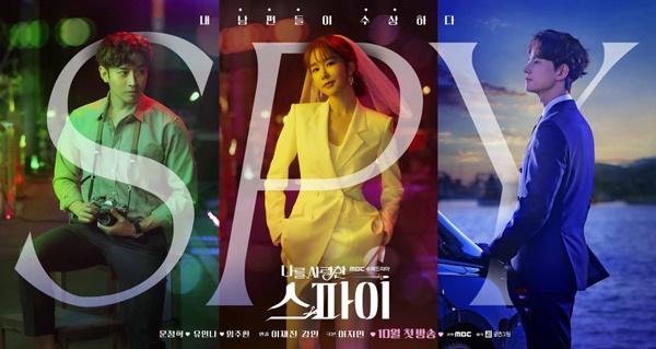 유인나는 <나를 사랑한 스파이>에서 베일에 싸인 두 남자 사이에서 첩보전에 휘말리는 캐릭터를 연기한다.