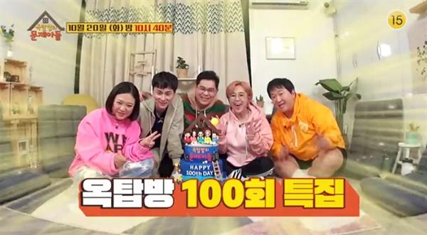 KBS '옥탑방의 문제아들'이 지난 20일 방영 100회를 맞았다.