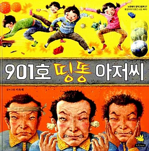 901호 띵동 아저씨, 이욱재 지음