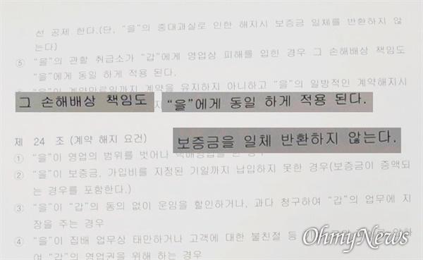 20일 로젠택배 노동자가 극단적 선택을 했다. <오마이뉴스>가 입수한 여러 계약서 중 일부.