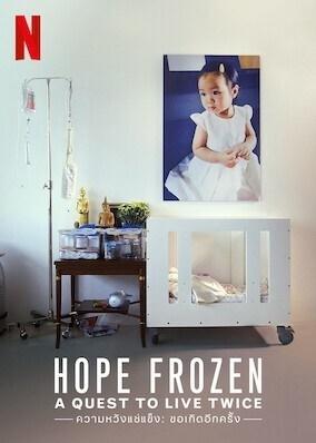 넷플릭스 오리지널 다큐멘터리 <희망을 얼리다> 포스터.