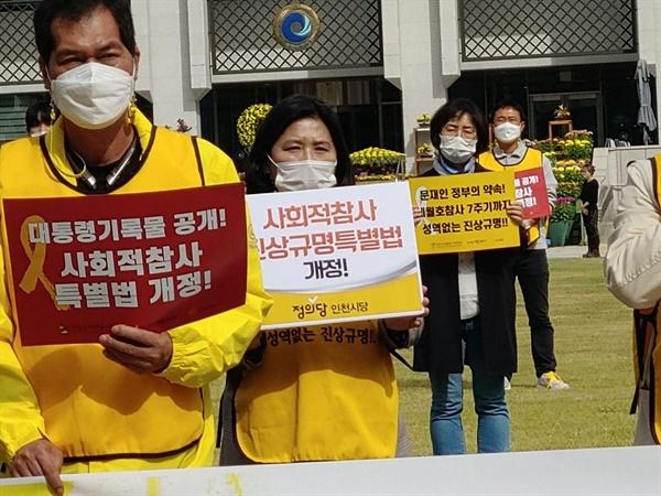 10월 7일 인천시청 광장 앞에서 4.16연대와 인천지역 시민사회단체 회원들이 '사회적 참사 특별법' 개정을 촉구하는 기자회견을 진행하고 있다