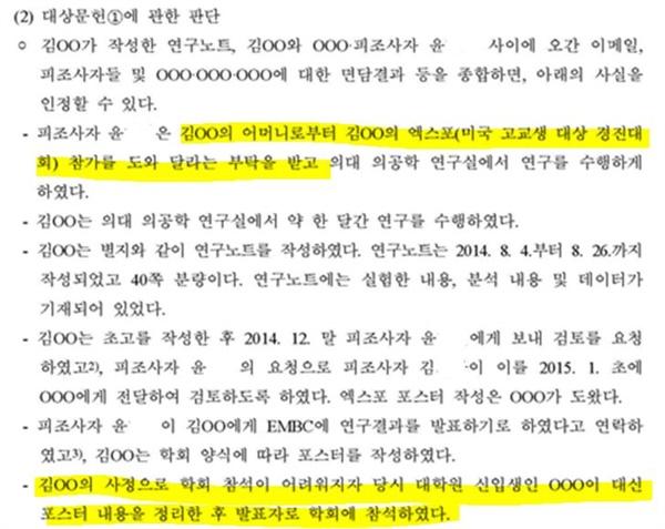 서울대 연구진실성위원회 결정문.