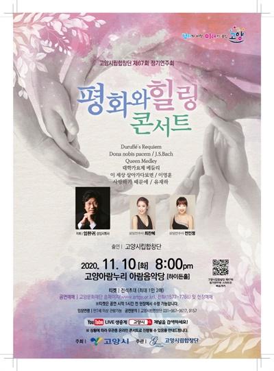 고양시립합창단의 제67회 정기연주회 '평화와 힐링 콘서트'가 11월 10일 오후 8시 고양아람누리 아람음악당 하이든홀에서 열린다.