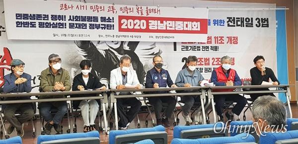경남민중대회 준비위'는 10월 21일 창원노동복지회관에서 '민중대회 선포'를 했다.