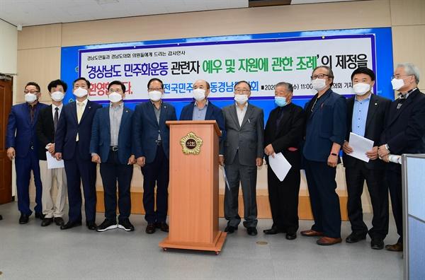 전국민주화운동경남동지회는는 10월 21일 경남도의회 브리핑실에서 기자회견을 열었다.
