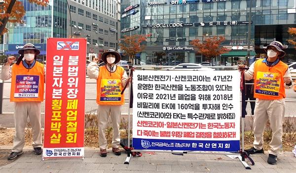 금속노조 한국산연지회는 10월 21일 상경투쟁을 벌였다.