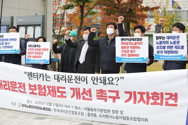 렌터카는 대리운전이 안돼요? 21일 오후 한국노총전국연대노동조합 등이 대리운전 보험제도 개선을 촉구하며 기자회견했다.