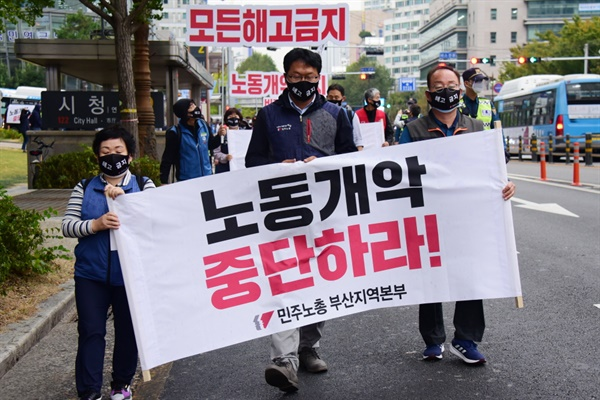 노동개악 저지 민주노총 부산본부 결의대회