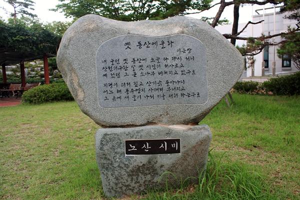 경남 마산문학관의 '이은상 시비'